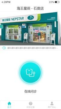 药店工作站截图