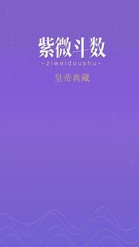 紫微斗数生辰八字截图