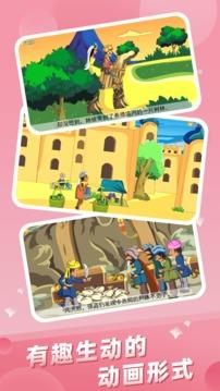 儿童故事城堡截图