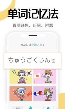 今川日语截图