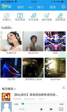 车载DJ音乐盒截图