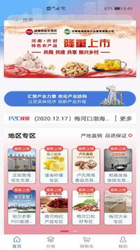 P2C产业电商截图