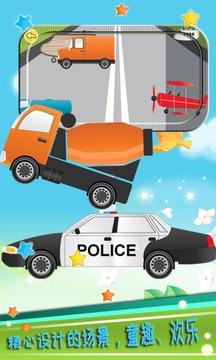 儿童益智汽车游戏截图