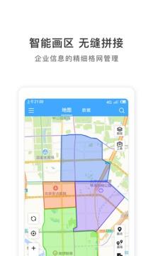地图慧行业版截图