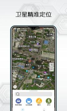 卫星互动地图截图