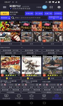 呆萌PS2模拟器 (64位版)截图