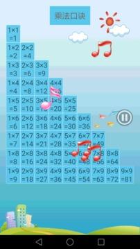 小学数学课堂截图