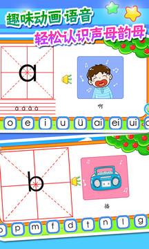 儿童宝宝学拼音截图