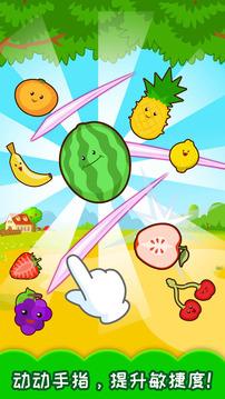 宝宝切水果截图