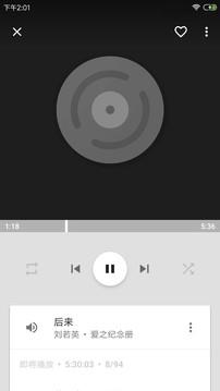 音乐播放器HiFi截图