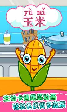 儿童宝贝认蔬菜截图