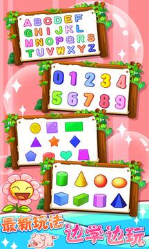 儿童游戏拼图截图