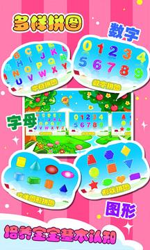 儿童宝宝拼图游戏截图