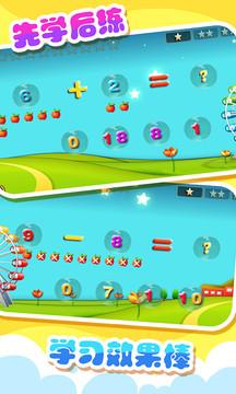儿童宝宝学数学截图