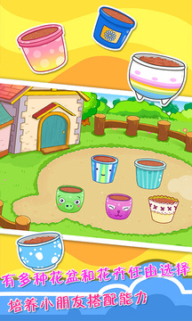 儿童宝宝植物乐园截图