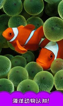 儿童大鱼吃小鱼截图