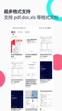 PDF全能王截图