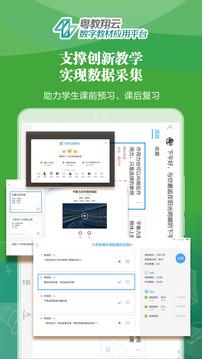 粤教翔云数字教材应用平台截图