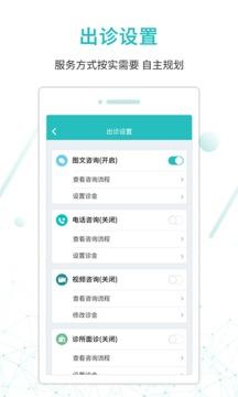 昭阳医生医生版截图