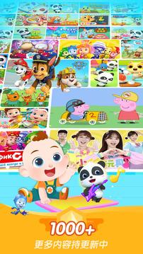 宝宝动画屋截图