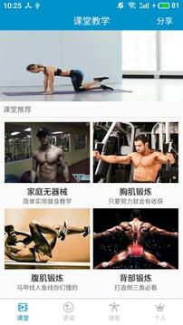 健身教学截图