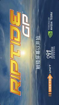 激流快艇中文版截图