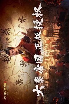 大秦帝国之帝国烽烟截图