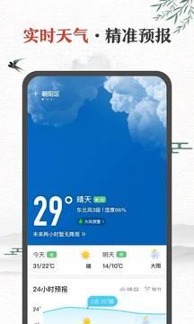 中华万年历日历截图