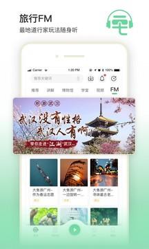 三毛游博物馆AI导览截图