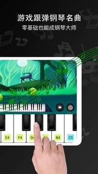钢琴键盘截图