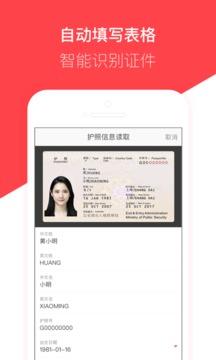 熊猫签证截图