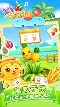 儿童学水果游戏截图