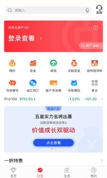 中国银行截图