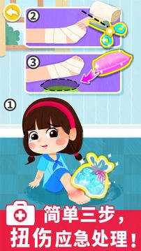 宝宝救护手册截图
