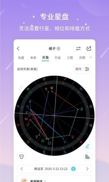 测测星座截图