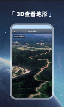 Earth地球截图