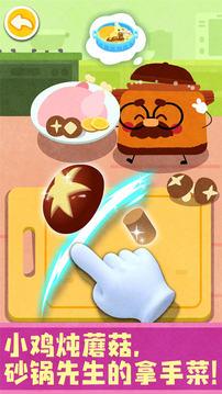 宝宝神奇厨房截图