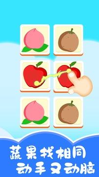 儿童游戏学蔬果截图