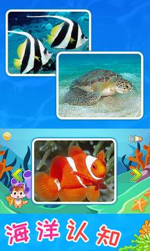 儿童宝宝海洋世界截图
