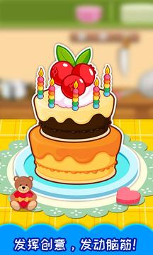 宝宝生日蛋糕制作截图