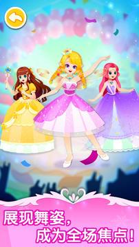 舞会小公主截图
