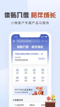 中信银行手机银行截图