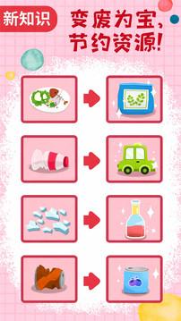 宝宝垃圾回收截图