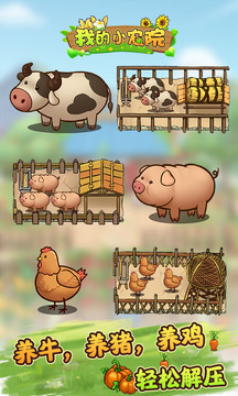 我的小农院截图