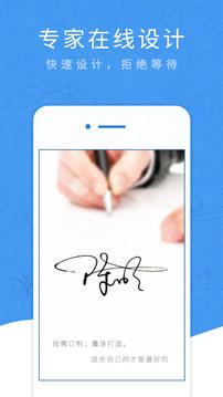 艺术签名设计专业版截图