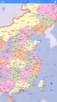 地理地图大全截图