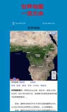高清卫星地图截图