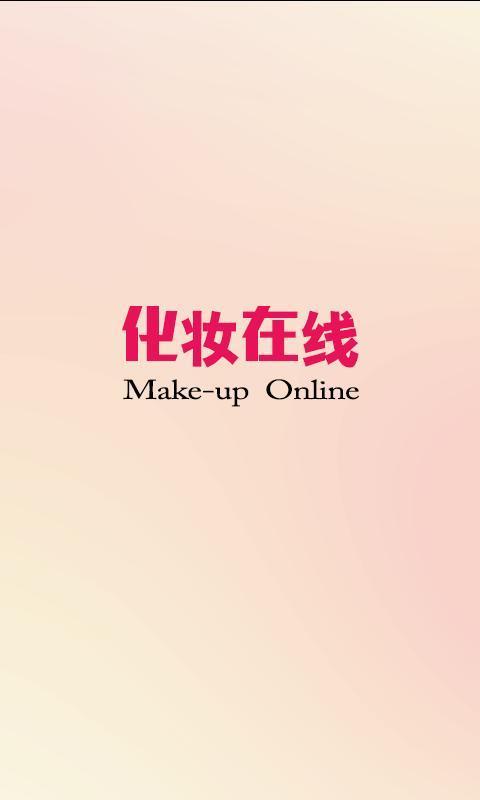 化妆在线截图