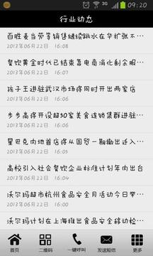 中国快速消费品截图