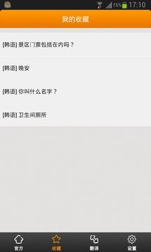 旅行翻译官mini版截图